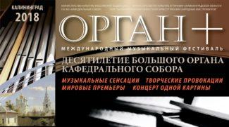Международный музыкальный фестиваль «Орган+» откроется в Калининграде