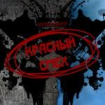 """Театрально-музыкальный проект """"Мистерия Красный смех"""""""
