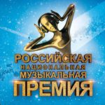 Стали известны финалисты Российской Национальной Музыкальной Премии 2017