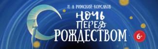 """Премьера оперы """"Ночь перед Рождеством"""""""