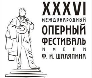 Шаляпинский фестиваль в Казани пройдет с 1 по 22 февраля 2018