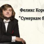 """Феликс Коробов – интервью в блоге """"Сумерки богов"""""""