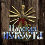 На сцене Башкирского театра оперы и балета вновь поставили оперу Римского-Корсакова «Царская невеста»
