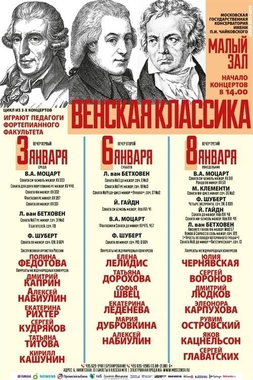 «Венская классика». Цикл из трех концертов