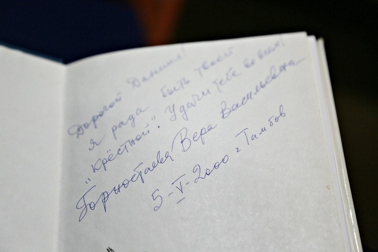 Автограф Веры Горностаевой. Фото - Ирина Шымчак