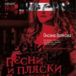 Оксана Волкова споет романс-посвящение Дмитрию Хворостовскому