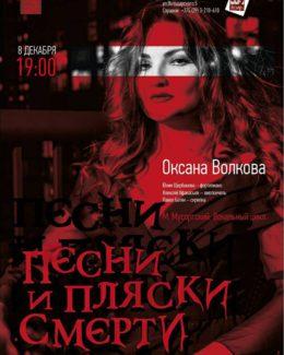 Оксана Волкова. Фото - facebook