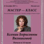 Мастер-класс Ксении Вязниковой