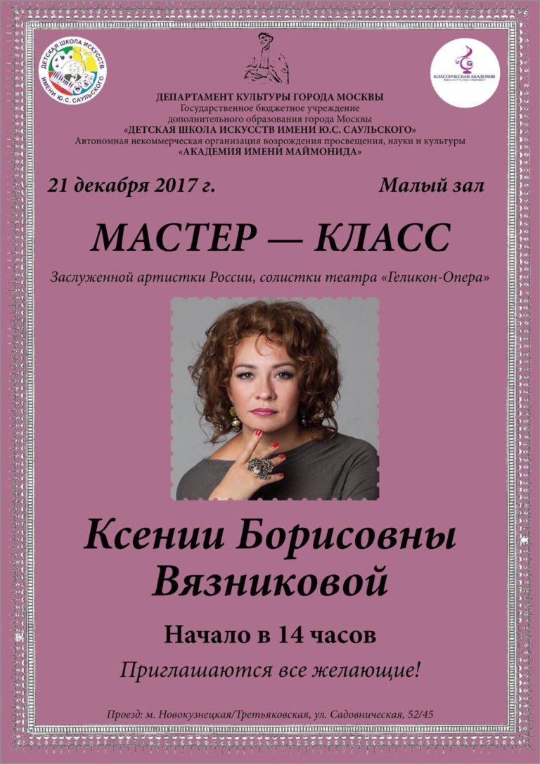 Мастер-класс Ксении Вязниковой в ГКА им. Маймонида