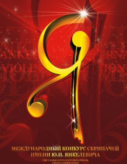 Для подачи заявки на участие в IV Международном конкурсе скрипачей им. Ю. И. Янкелевича осталось меньше месяца