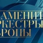 """""""Знаменитые оркестры Европы"""" в эфире телеканала """"Культура"""""""