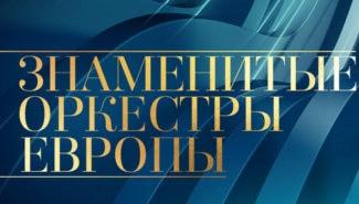 """""""Знаменитые оркестры Европы"""""""