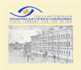 Санкт-Петербургская государственная библиотека для слепых и слабовидящих