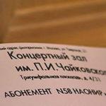 Московская филармония откроет продажу абонементов 1 февраля