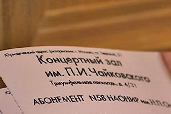 Московская филармония откроет продажу абонементов 1 февраля. Фото - ТВ Центр