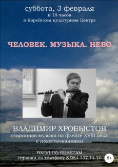 3.02.2018. Владимир Хробыстов