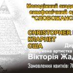 """Кристофер Буш и оркестр """"Слобожанский"""""""