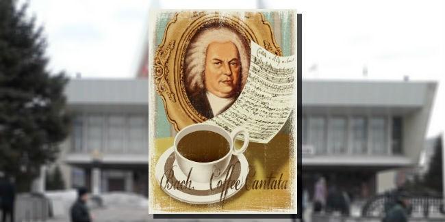 «Кофейную кантату» Иоганна Себастьяна Баха исполнят в Омском Музыкальном театре