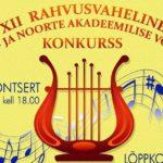 В Эстонии пройдёт конкурс академического пения для детей