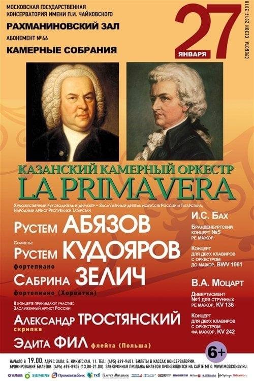 Казанский камерный оркестр выступит в Москве