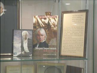 В Красноярском музее железной дороги открылась экспозиция, посвящённая семье Хворостовских