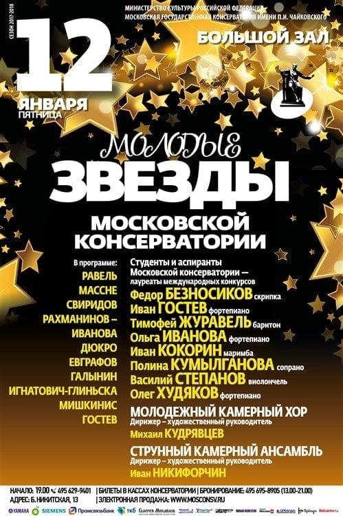 """""""Молодые звёзды Московской консерватории"""""""