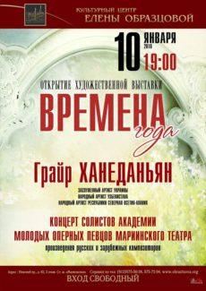 «Времена года» в Культурном Центре Елены Образцовой