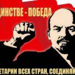 Завещание Ленина спели хором