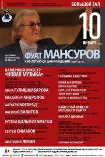 В Москве пройдет концерт памяти дирижера Большого театра Фуата Мансурова