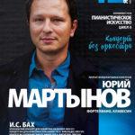 Юрий Мартынов. Концерт без оркестра. 12 января 2018