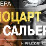 """Премьера оперы """"Моцарт и Сальери"""" Н. А. Римского-Корсакова в НОВАТе"""