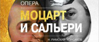 """Премьера оперы """"Моцарт и Сальери"""" в НОВАТе"""