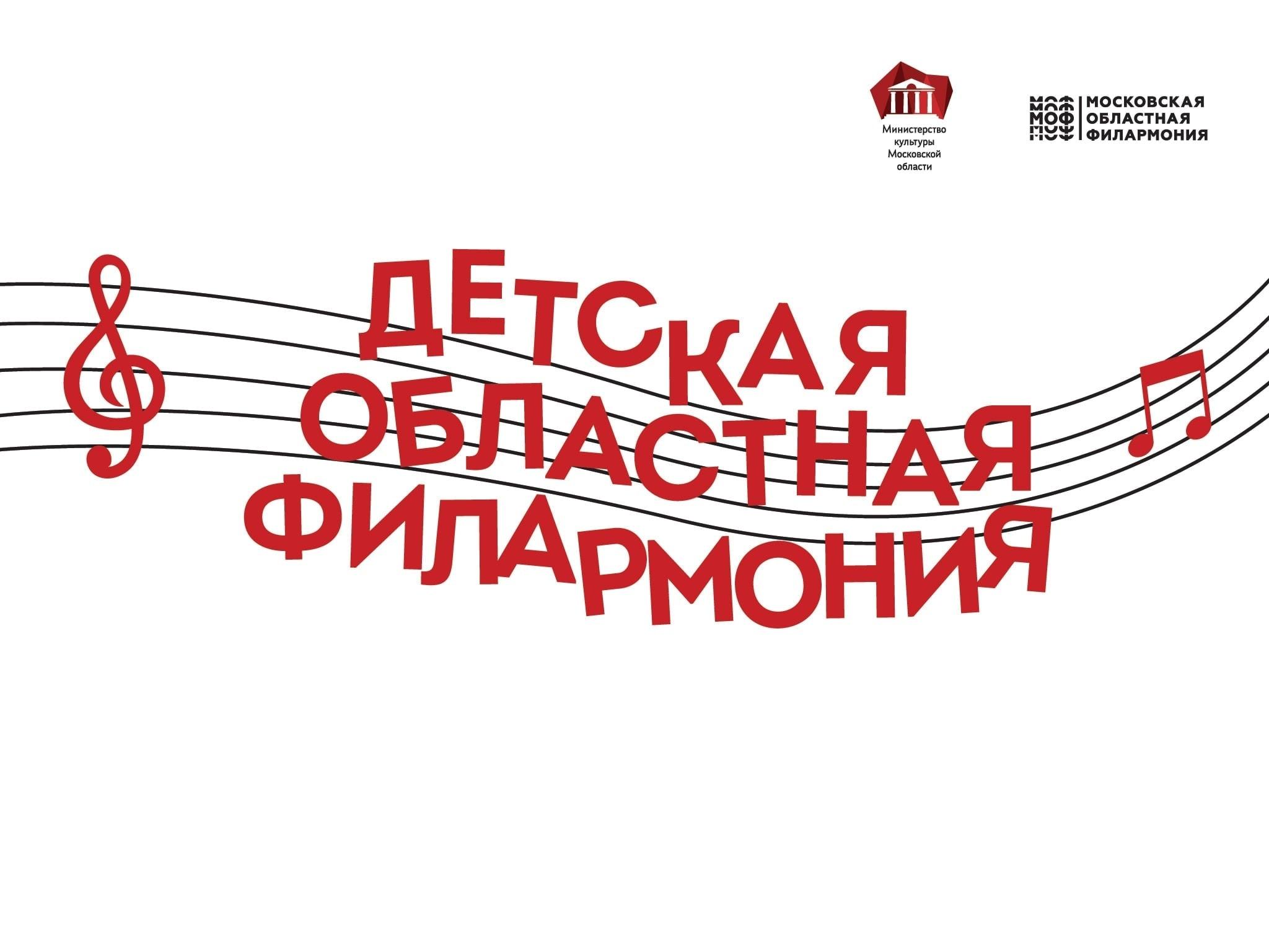Московская областная филармония открывает детский абонемент