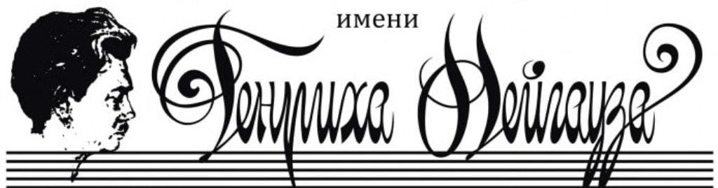 Саратовская филармония готовится к XIV фестивалю имени Генриха Нейгауза