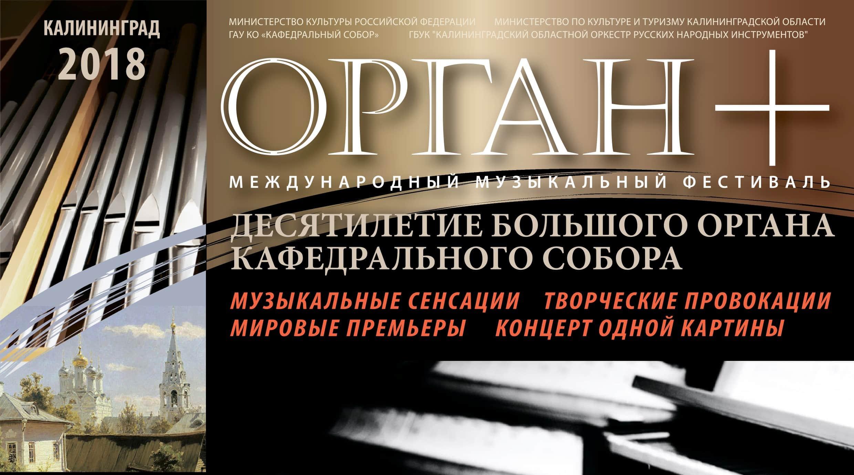 """В Кафедральном соборе Калининграда открылся Международный музыкальный фестиваль """"Орган+"""""""