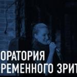 Пермский театр оперы и балета проведет в Москве второй цикл «Лаборатории современного зрителя»