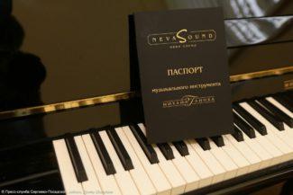 """Пианино """"Михаил Глинка"""""""