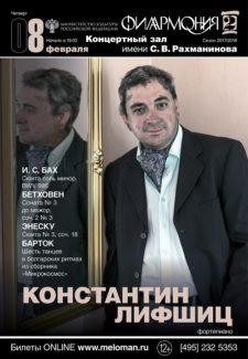 Константин Лифшиц выступит с сольным концертом в Москве