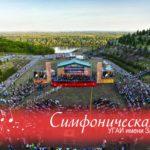 Фестиваль «Симфоническая ночь» пройдет в Уфе в июне 2018 года