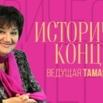 Исторические концерты. Ведущая Тамара Синявская