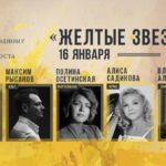 Концерт памяти жертв Холокоста  пройдет в Санкт-Петербургской филармонии