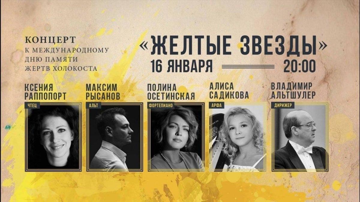 16.01.2018. Концерт «Желтые звезды»