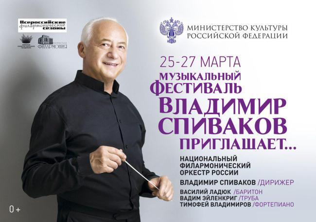 Три вечера-посвящения маэстро Владимиру Спивакову пройдут в Тюменской филармонии