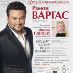 Звезда Венской оперы, Метрополитен-опера и Ла Скала выступит в Петербургской филармонии