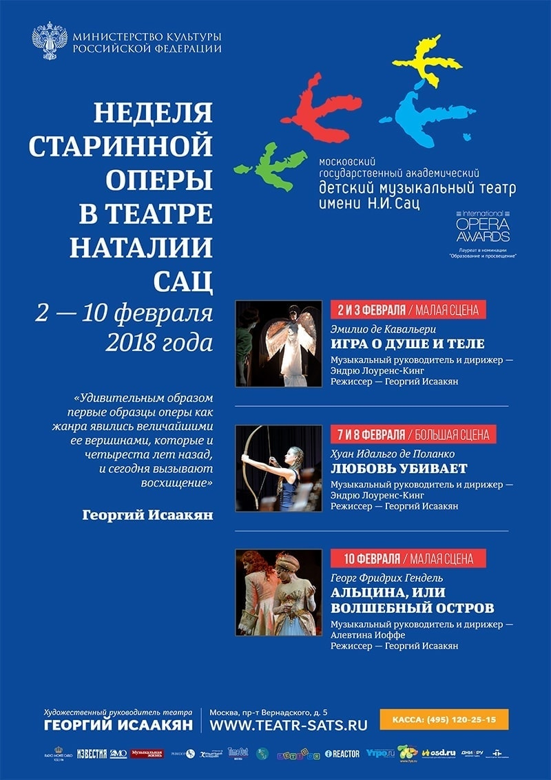 Афиша Театра имени Наталии Сац
