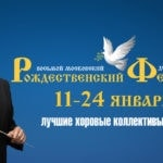 Московский Рождественский фестиваль духовной музыки пройдет в ММДМ в восьмой раз