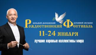 VIII Московский Рождественский фестиваль духовной музыки