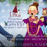 """""""Новогодняя сказка для Ёжика"""" поселилась в Московской филармонии"""