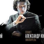 Владимир Юровский, Александр Князев и Госоркестр России сыграют программу о жизни и смерти в Доме музыки
