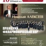 100-летию образования Чехословакии звезды России и Чехии посвятят исполнение уникальной партитуры
